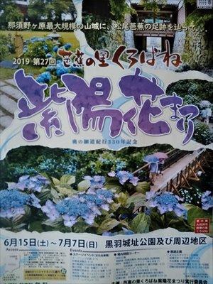 大田原 芭蕉の里くろばね紫陽花まつり2019 バリアフリー情報
