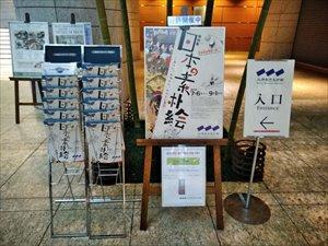 三井記念美術館の特別展「日本の素朴絵
