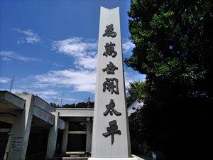 終戦に導いた総理 野田市鈴木貫太郎記念館 バリアフリー情報
