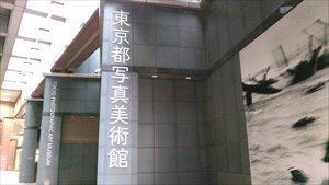 東京都写真美術館のバリアフリー状況