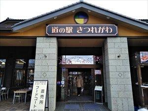 栃木の道の駅きつれがわ 車椅子バリアフリー情報