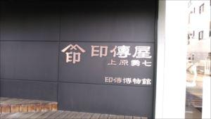 甲州印伝の伝統を知る 印傳博物館 バリアフリー情報