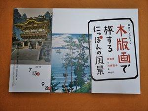 平木コレクション 木版画で旅するにっぽんの風景