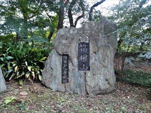 旧日本陸軍の戸山学校