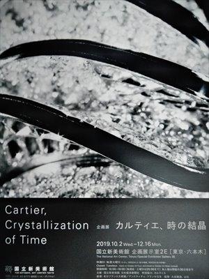 国立新美術館「カルティエ、時の結晶」車椅子からみたバリアフリー情報