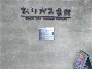 東京都文京区湯島にある「おりがみ会館」