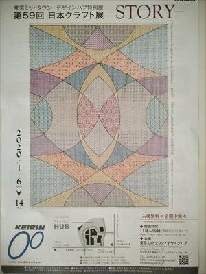 東京ミッドタウン デザインハブ「第59回日本クラフト展」