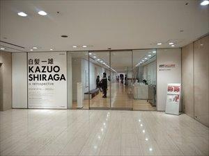 東京オペラシティアートギャラリー「白髭一雄」展 バリアフリー情報
