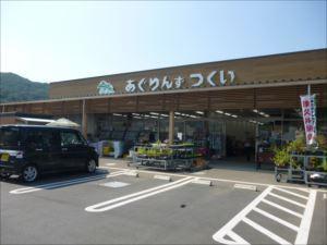 神奈川の産直ショップ あぐりんずつくい 車椅子バリアフリー情報