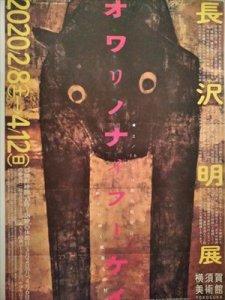 横須賀美術館「長沢明展」