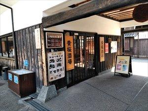 京都伏見 黄桜カッパカントリー 車椅子利用ガイド バリアフリー情報