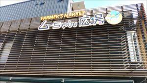 小平むーちゃん広場