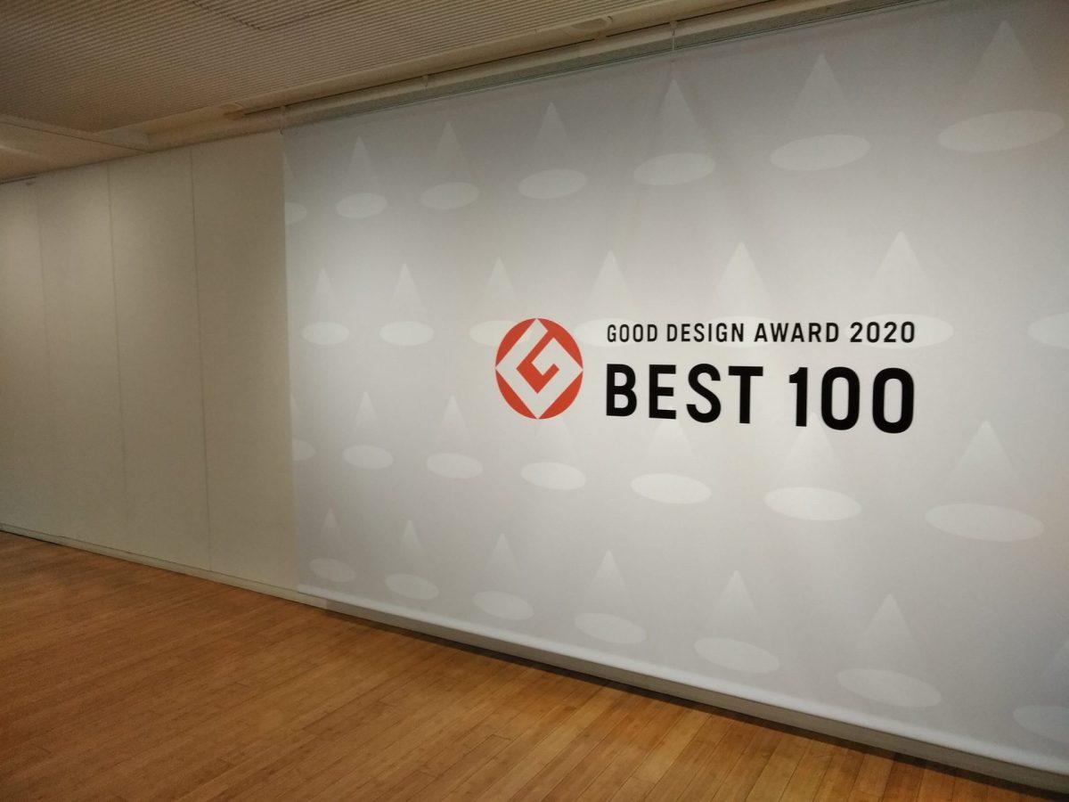 デザインハブ「2020年度グッドデザインベスト100」観覧ガイド