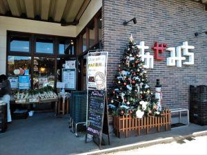 栃木県の産直 あぜみち上戸祭店