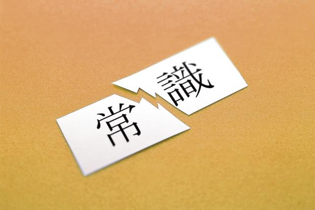 日本の障がい者福祉の歴史