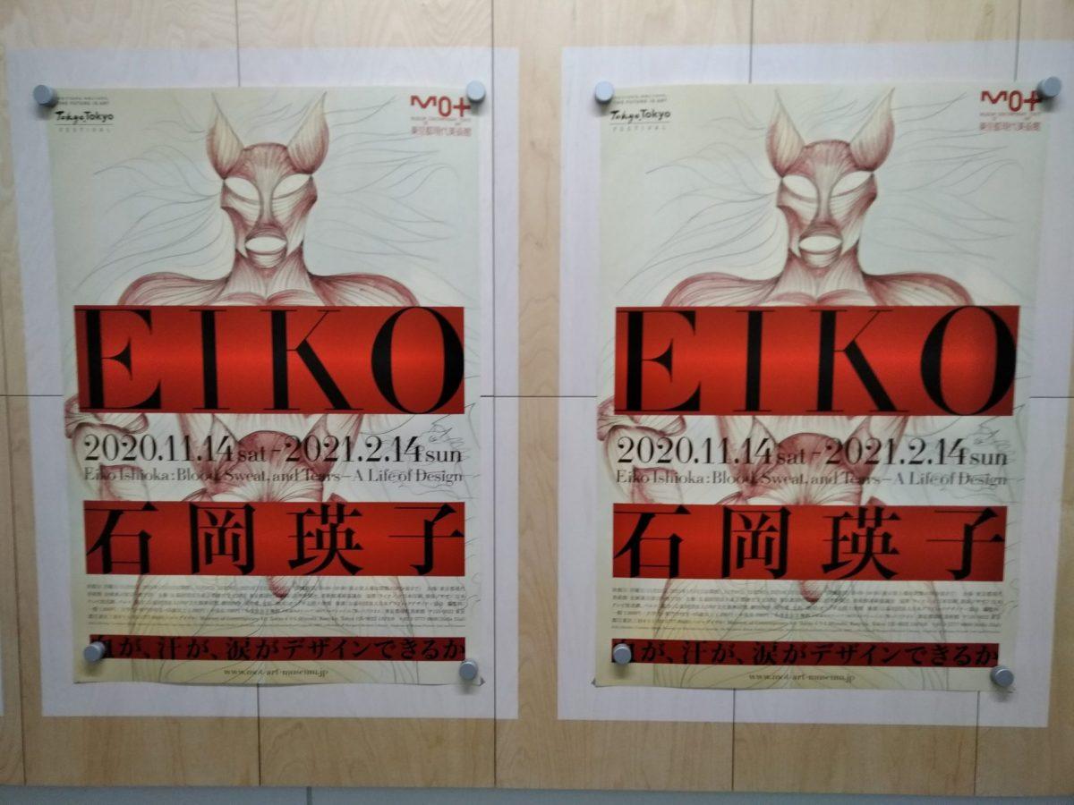 東京都現代美術館「石岡瑛子」展 車椅子観覧バリアフリー情報