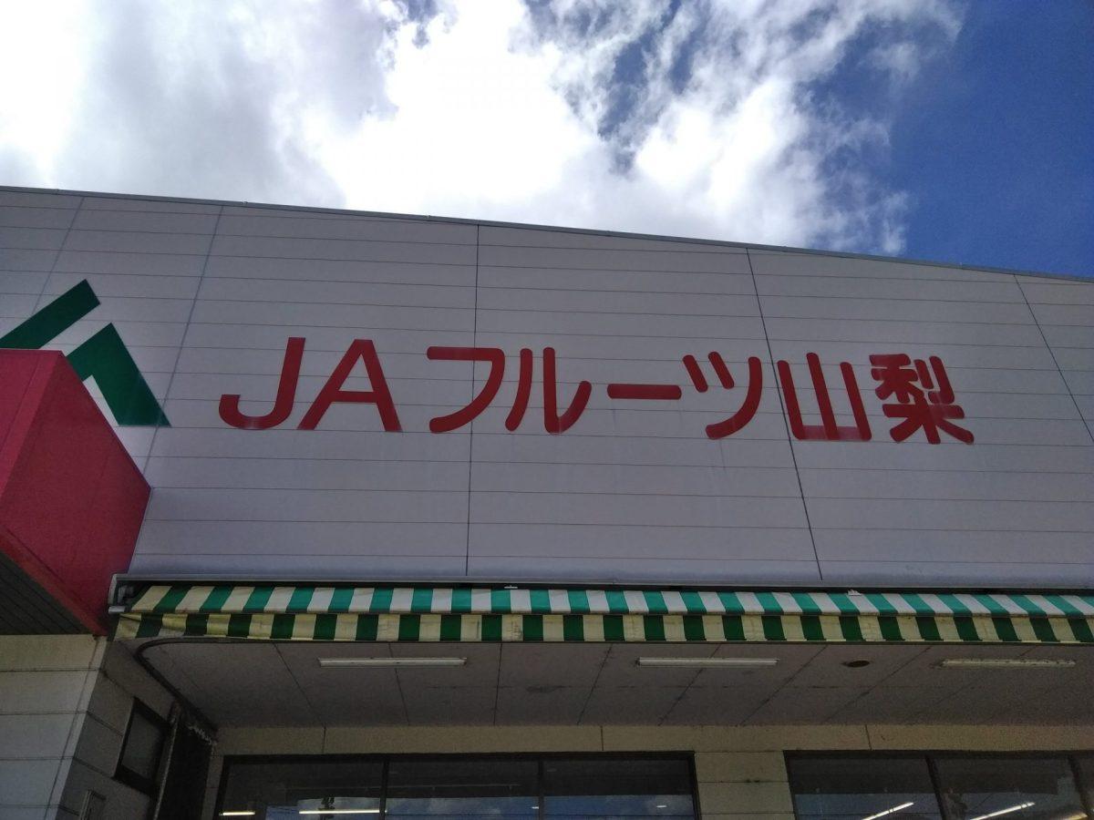 JAフルーツ山梨直売所八幡店