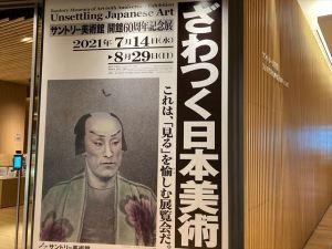 サントリー美術館「ざわつく日本美術」
