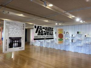デザインハブ「日本のグラフィックデザイン2021」
