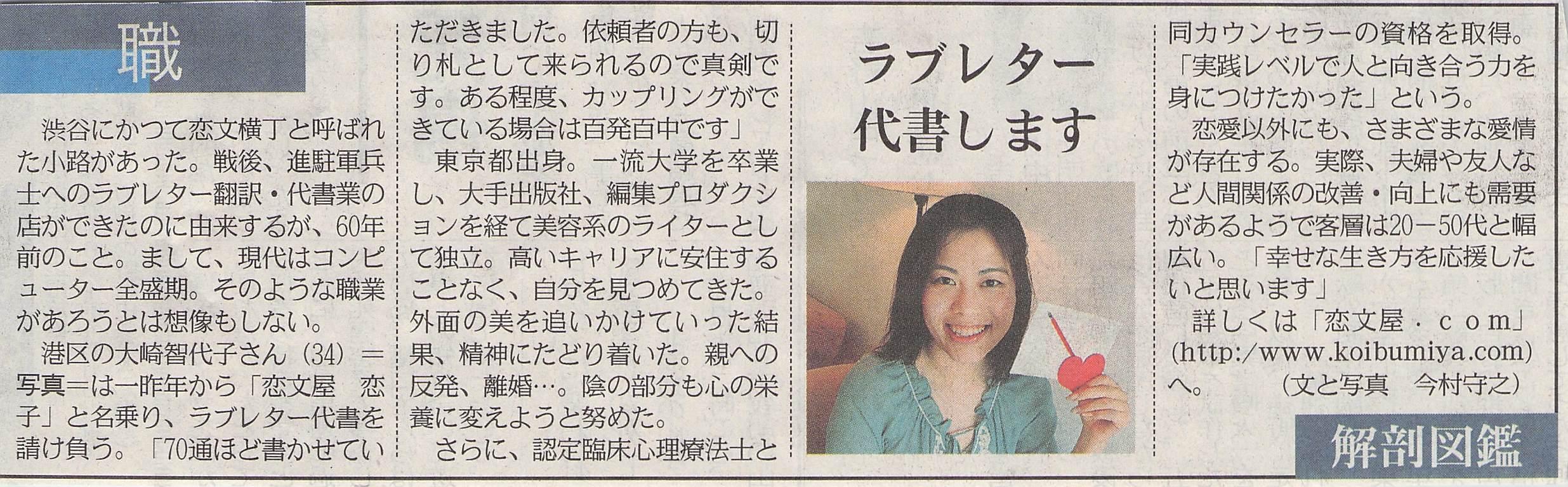 20080407東京新聞「職」