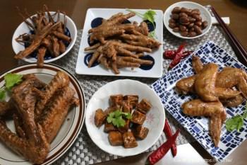 人氣網購美食推薦黑竹園雞腳凍 超邪惡的滷味雞腳/鴨翅/滷牛腱,清淡口味卻很唰嘴