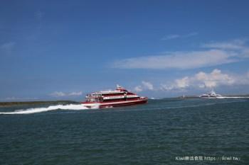 嘉義搭船資訊|布袋港搭船到澎湖(馬公) 高鐵站無縫接軌搭船到馬公便宜又舒適2021.5更新