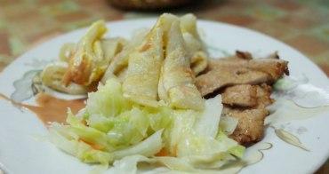 彰化早餐推薦|狀元早點 狀元排餐,手作餅皮蔬菜豬肉好美味