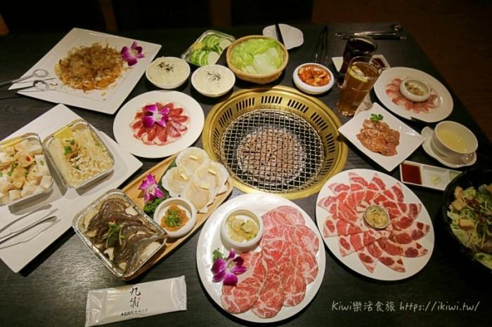 彰化九犇日式燒肉 午間限定超值九犇雙人套餐599起,單人也能享用!