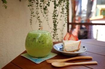 彰化咖啡烟 復古老宅咖啡館,下午茶甜點、飲品,隱藏在永樂商圈內(近彰化火車站)