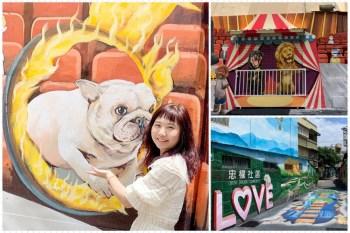 彰化忠權3D彩繪 彰化景點推薦全台唯一狗狗主題彩繪村,狗狗馬戲團、狗狗地景也跟來玩耍!