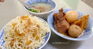 和美王阿松拉仔麵|彰化古早味麵店,沒招牌卻是樸實無華的老味道,拉仔麵、滷肉都厲害