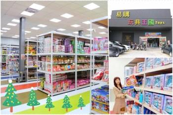 員林易購玩具王國|彰化員林免費逛玩具批發中心,兒童用品、生活用品全都有,批發價格比市售低廉