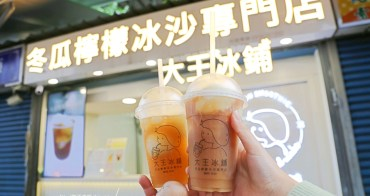 宜蘭大王冰鋪冬瓜檸檬冰沙專門店|羅東夜市必喝沁涼飲料,沒喝到會後悔的飲料店!