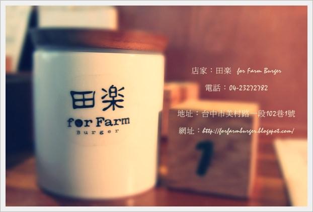 【臺中】老房子與洋食風:田樂for Farm Burger - Kiwi 樂活食旅
