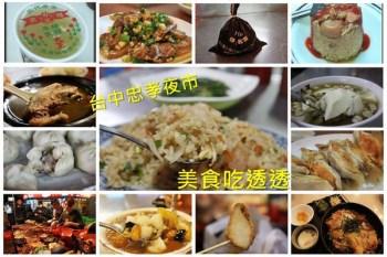 台中美食 忠孝夜市在地銅板美食17家吃透透 (美食懶人包)