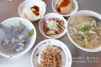 彰化美食 北斗阿山魯肉飯 北斗巷弄美食,現煮蜆仔湯超鮮甜、彰化平價美食