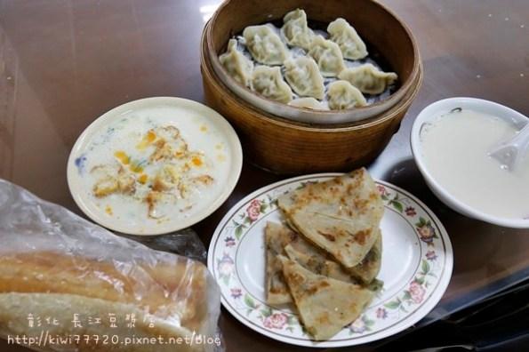 彰化長江豆漿店早餐推薦 彰化在地傳統老味道 @燒餅油條當日現做,蒸餃肉汁四溢,好吃!