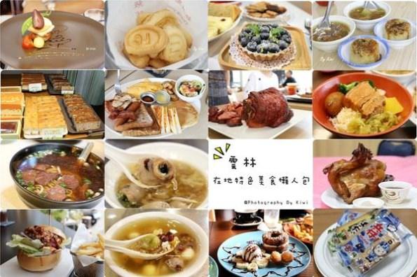 【雲林】雲林美食不藏私懶人包 @雲林50家在地特色美食、餐廳、甜點、下午茶、早午餐、零食、斗六夜市整理(食尚玩家推薦、2020/12 更新)