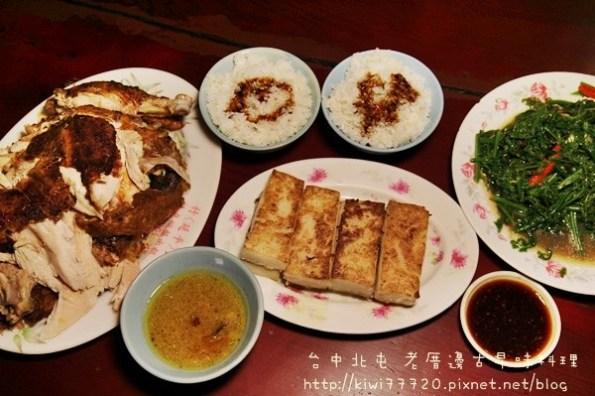 【台中北屯區美食】跟著老饕走!三合院內吃甕仔雞之老厝邊古早味料理