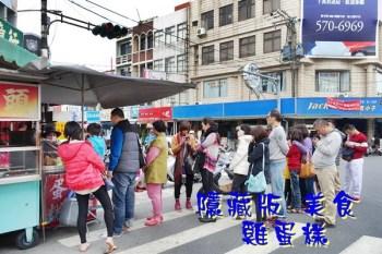 台南學甲雞蛋糕 在地美食推薦銅板小吃學甲雞蛋糕,在地排隊美食