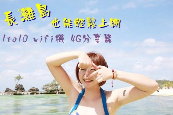 【長灘島wifi分享器】 1to10 wifi機 4G分享器無線上網@專人交機還機,超貼心!出國必備分享器!