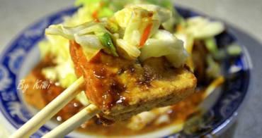 【員林美食】 員林舊電信臭豆腐 @很容易噴汁的臭豆腐,要格外小心,深夜美食必訪!