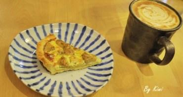 【彰化員林輕食】摩露啡molufi Cafe @員林幽靜小店,午茶點心很值得一嚐,推薦手作咖啡、甜點超好吃,還有手作鹹派,很適合下午茶來訪!