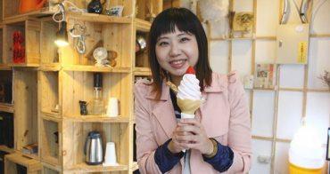 【彰化美食-鹿港】散步甜點推薦之Kenny Lab 食驗所限定版草莓霜淇淋(鹿港美食/下午茶點心推薦/Youbike輕旅行/鹿港一日遊)