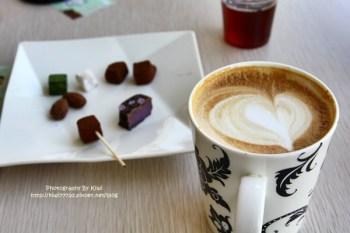 【南投市區】139縣道上繽紛巧克力之慕尼黑巧克力工坊(推薦焦糖可可豆)