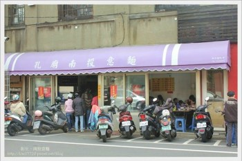 【彰化市區】在地超便宜美味之孔廟南投意麵(平價消費)