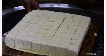 【台東羅山美食】火山豆腐足讚!溫媽媽火山豆腐DIY、玉竹軒用餐