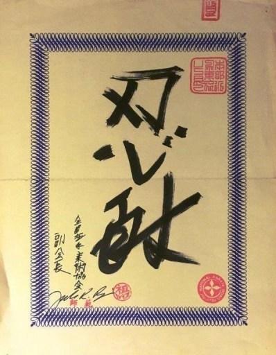 soke-ruiz-kanji-from-nkju-days