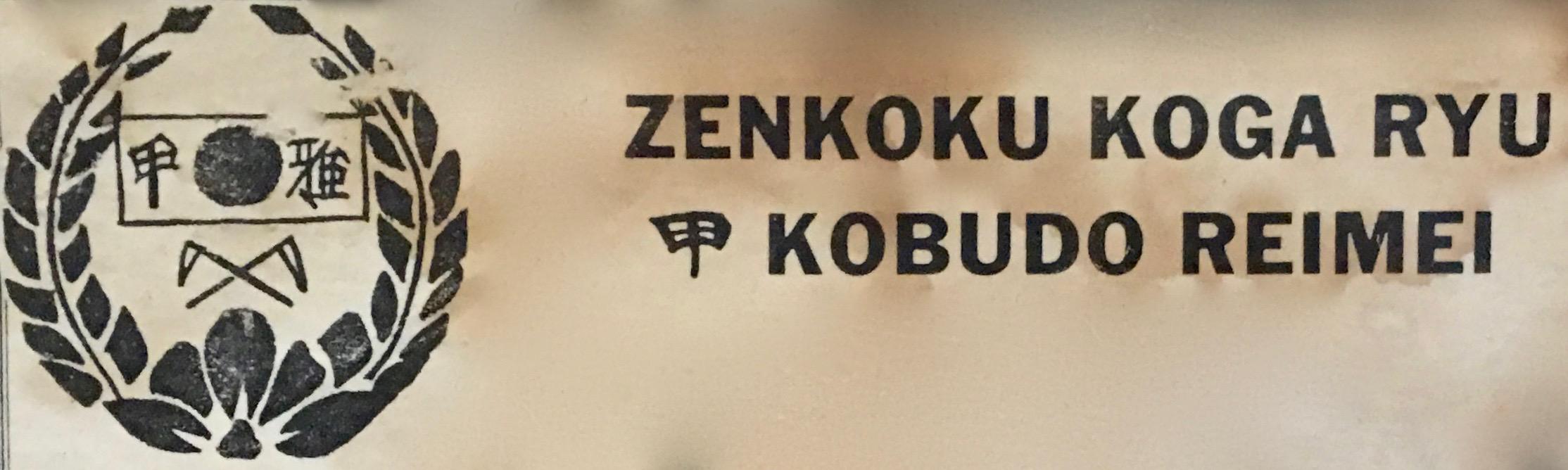 Zenkoku Koga Ryu Reimei Logo