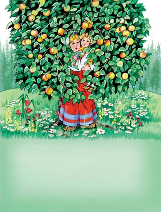 рисунок яблоньки из сказки гуси начал